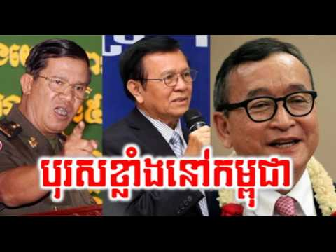 RFA Radio Cambodia Hot News Today , Khmer News Today , Morning 20 07 2017 , Neary Khmer