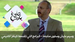 وسيم عايش وسلوى مناجعة - البرامج التي تقدمها كينغز اكاديمي ونشاطات خدمة المجتمع