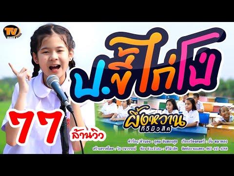 ป.ขี้ไก่โป่ - ผึ้งหวาน ทีวีมิวสิค [OFFICIAL MV]
