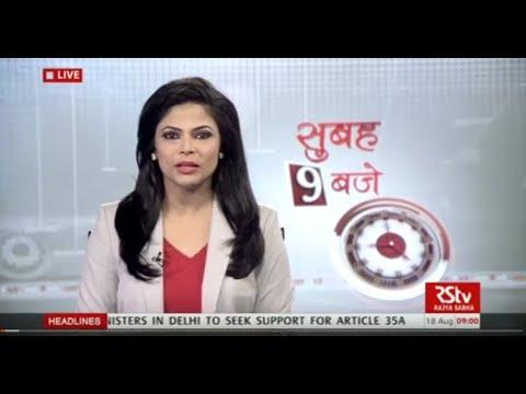 Hindi News Bulletin | हिंदी समाचार बुलेटिन – Aug 18, 2017 (9am)