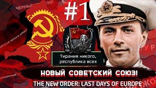 ДА ЗДРАВСТВУЕТ ТОВАРИЩ САБЛИН 1 - THE NEW ORDER LAST DAYS OF EUROPE HEARTS OF  RON 4 HO 4 MOD