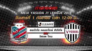ถ่ายทอดสด เจลีก Meiji Yasuda J1 League 2018 | วันที่ 1 ก.ย. 61 | True4U