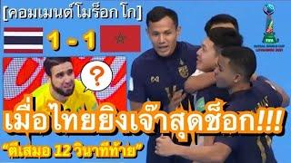 คอมเมนต์ชาวโมร็อกโก หลังทีมชาติไทยไล่ตีเสมอโมร็อกโกช่วงท้ายเกมแบบสุดช็อก ในศึกฟุตซอลชิงแชมป์โลก