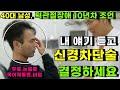 무자비한 '데이트 폭력' 피해자는 여성이 대부분 / KBS뉴스(News) 충북 / KBS청주