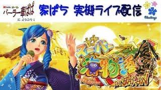 【 ライブ・スーパー海物語 IN JAPAN  金富士ライト 199バージョン 】  《 パーラー華ぱぱ へようこそ! LIVE・第 16 回 》初の日中ライブ thumbnail