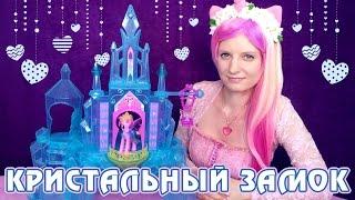 Замок Кристальной Империи - обзор игрового набора Май Литл Пони (My Little Pony)