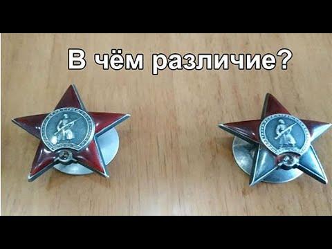 Орден Красной звёзды. Разновидности.