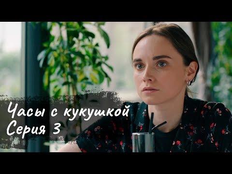 ЧАСЫ С КУКУШКОЙ. Серия 3
