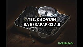 OZISH SIRLARI - Самарали Озиш Сирлари: Сифатли озиш учун нима қилиш керак? / Как похудеть