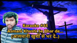 "Hindi Christian Karaoke- "" Asmani Khushi se bhar de track (utar aa utar aa karaoke)- #41"