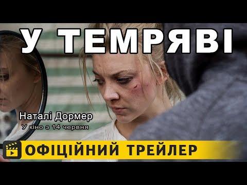 трейлер У темряві (2018) українською