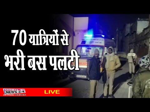 70 यात्रियों से भरी बस पलटी | Kasganj | UP news |  Mobile News 24
