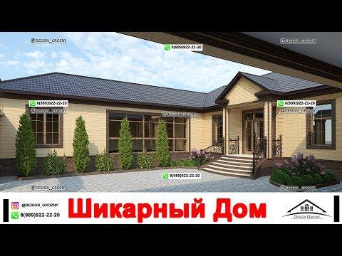 Шикарный Проект Одноэтажного дома на 10 сотках