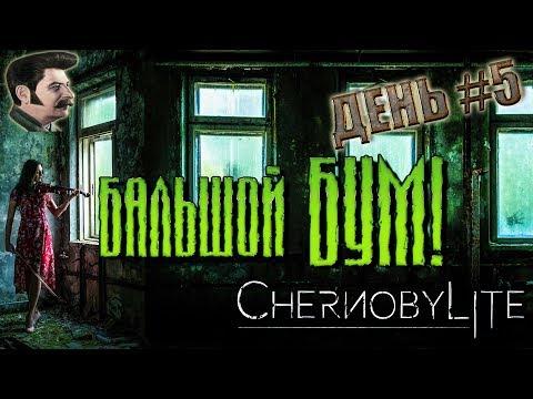 Chernobylite Прохождение #6 / Где детонатор?!!! / 18+