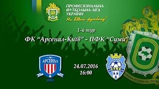 """ПФЛ 2016/2017 ФК """"Арсенал-Київ"""" - ПФК """"Суми"""""""