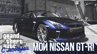 nissan GTR 2017 - GTA 5  обзор
