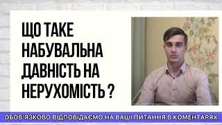 видео Судове рішення про продовження строку на прийннятя спадщини.