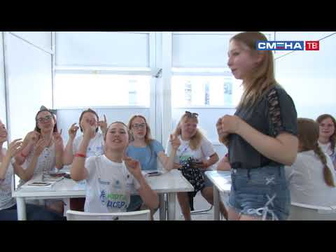 В ВДЦ «Смена» прошли мастер-классы всероссийского образовательного форума «Карта добра»