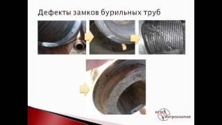 видео Бурильные трубы | Бурильные колонны | Бурениe