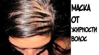 видео Избавиться от жирных волос