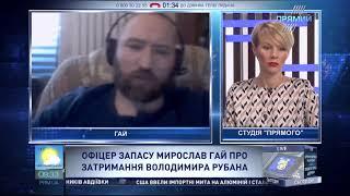 Мирослав Гай про затримання Віктора Рубана