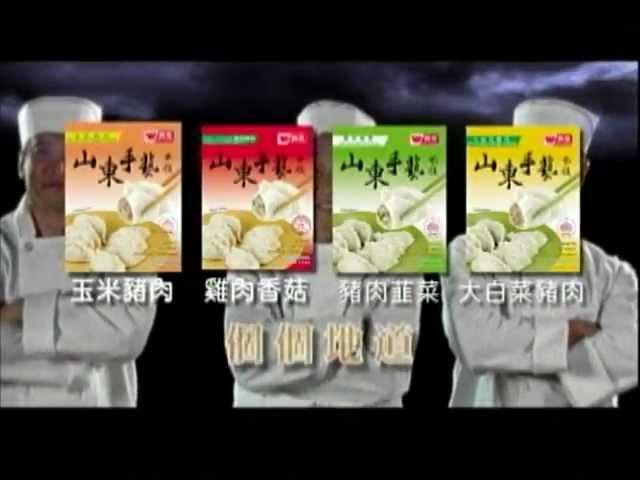 Wei-Chuan U.S.A., Inc. 美國味全食品公司 - 山東手藝水餃