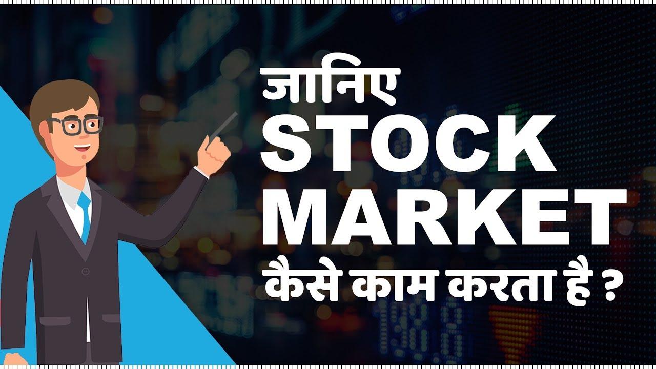 How share market works | जानिए stock market कैसे work होता है