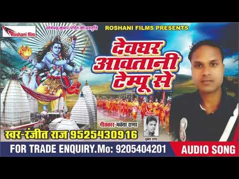 2018का सूपरहिट गाना | देवघर आवतानी टेम्पुसे | सिंगर -रंजीत राज | singer ranjeet raj|
