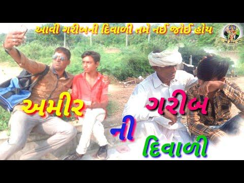 અમીર ગરીબ ની દિવાળી// ઈમોશનલ વિડિયો//Amir Vs Garib Ki Diwali//maa Chehar Group