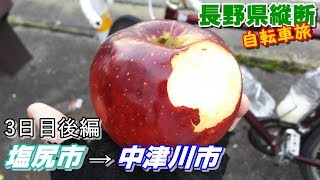 長野県縦断【自転車旅】3日目後編【塩尻市→中津川市】
