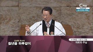 2014/08/24 [김삼환 목사의 칠년을 하루같이] - 위로의 주님