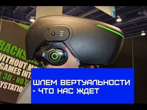 Шлем Виртуальности -  Что нас ждет?