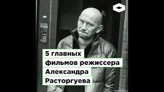 5 главных фильмов режиссера Александра Расторгуева | ROMB