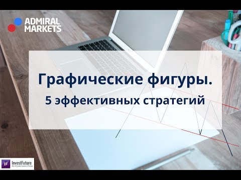 Адмирал Маркетс. Фигуры технического анализа. Лучшие стратегии