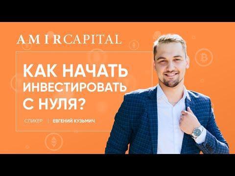 Как начать инвестировать с нуля? | Amir Capital