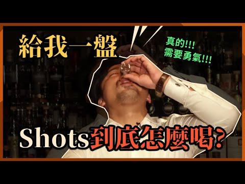 【Stupid Bar】什麼是 Shot? 什麼 Shot 又該怎麼喝?
