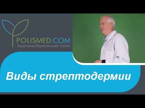 Виды стрептодермии: импетиго, стрептококковые заеда и опрелость, турниоль, эктима
