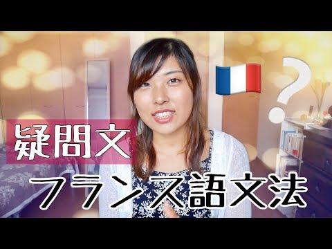 【フランス語文法】#7 疑問文の作り方