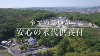 神戸三田メモリアルパーク_ドローン撮影