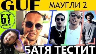 "Реакция Бати на клип ""ГУФ - Маугли II | Official Video"" | Батя смотрит"