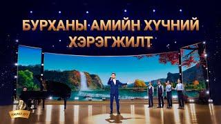 """""""Бурханы амийн хүчний хэрэгжилт"""" Христийн сүмийн дуу MV"""