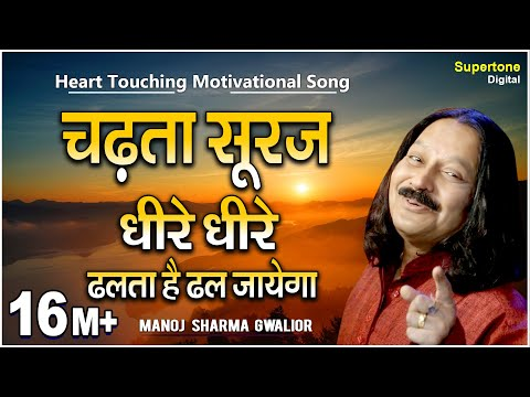 चढ़ता सूरज धीरे धीरे । BEST QAWWALI | CHADTA SURAJ DHEERE DHEERE | LATEST SUFI SONG | SUPERTONE