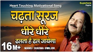 Video चढ़ता सूरज धीरे धीरे । BEST QAWWALI | CHADTA SURAJ   DHEERE DHEERE | LATEST SUFIANA SONG | AZIZ NAZA download MP3, 3GP, MP4, WEBM, AVI, FLV Juli 2018