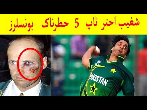 TOP 5 Killer Bouncer By Shoaib Akhtar,pakistan bowling highl