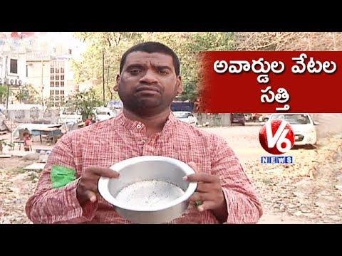 Bithiri Sathi Begging For Awards | National Awards For Baahubali And Ghazi | Teenmaar News