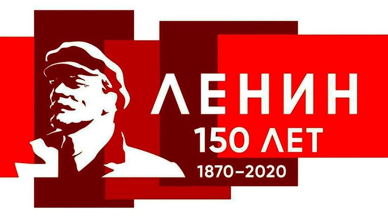 Почему в Кремле боятся Ленина? К 150-летию основателя Советского  государства - YouTube