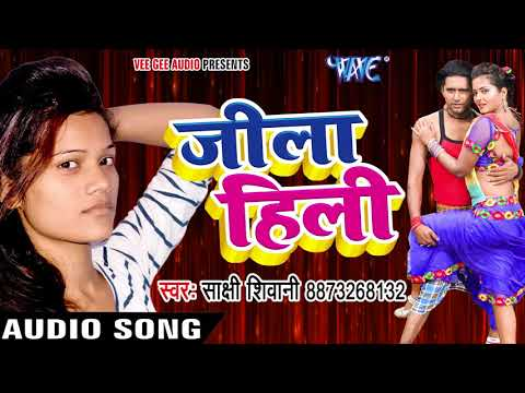 Shakshi Shivani NEW लोकगीत - जिला हिल्ली - Jila Hili - Bhojpuri Hit Songs 2017