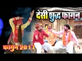 देसी शुद्ध फागुण ॥ Marwadi Rajasthani Parmparik Desi Shudh Fagan 2017 video