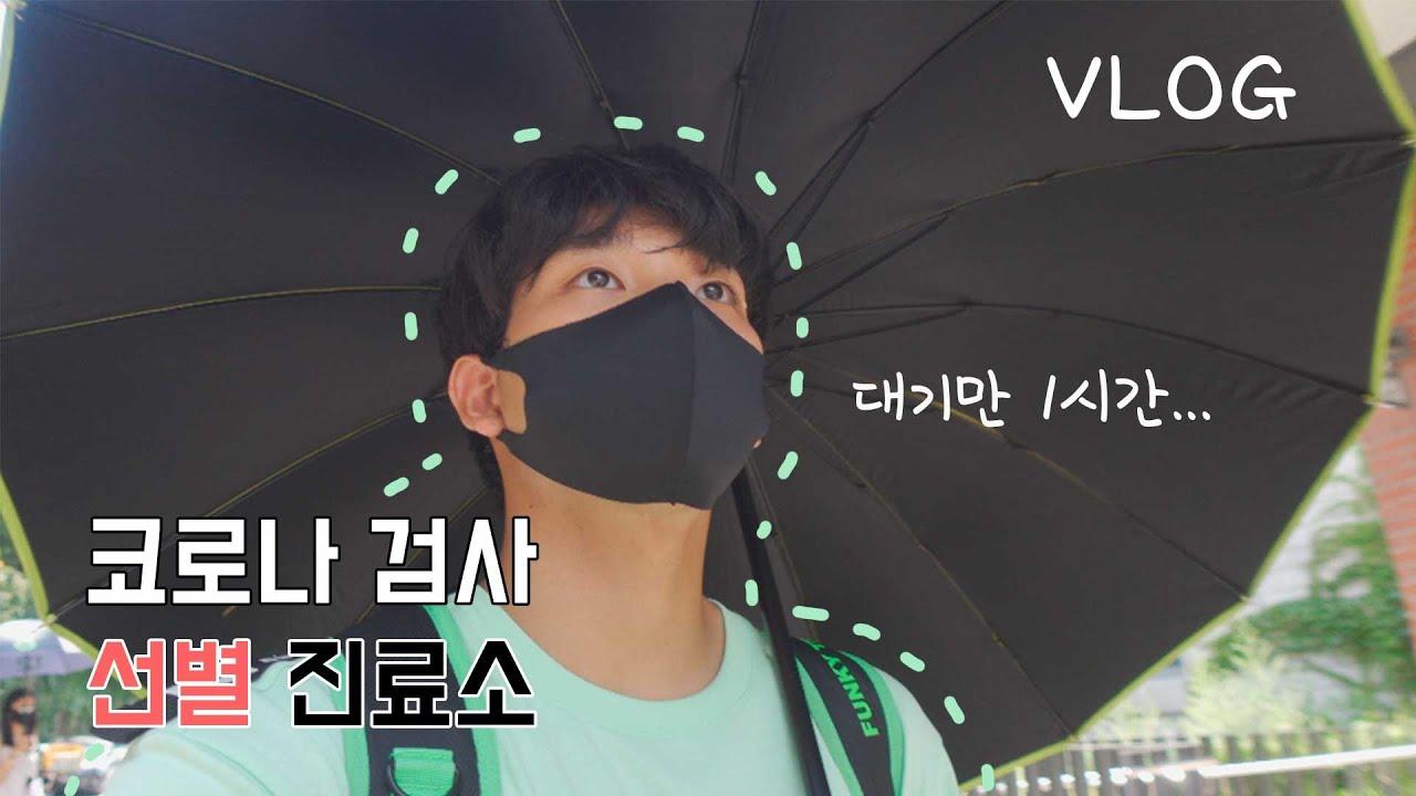 [VLOG] 남자 브이로그 | 코로나 검사 브이로그 | 선별진료소 | 스포츠 재활, 갤럭시 스튜디오 | 대학생 브이로그 | koreanvlog