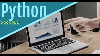 №1. Python уроки для начинающих, новичков и детей с нуля  Введение  Little Python